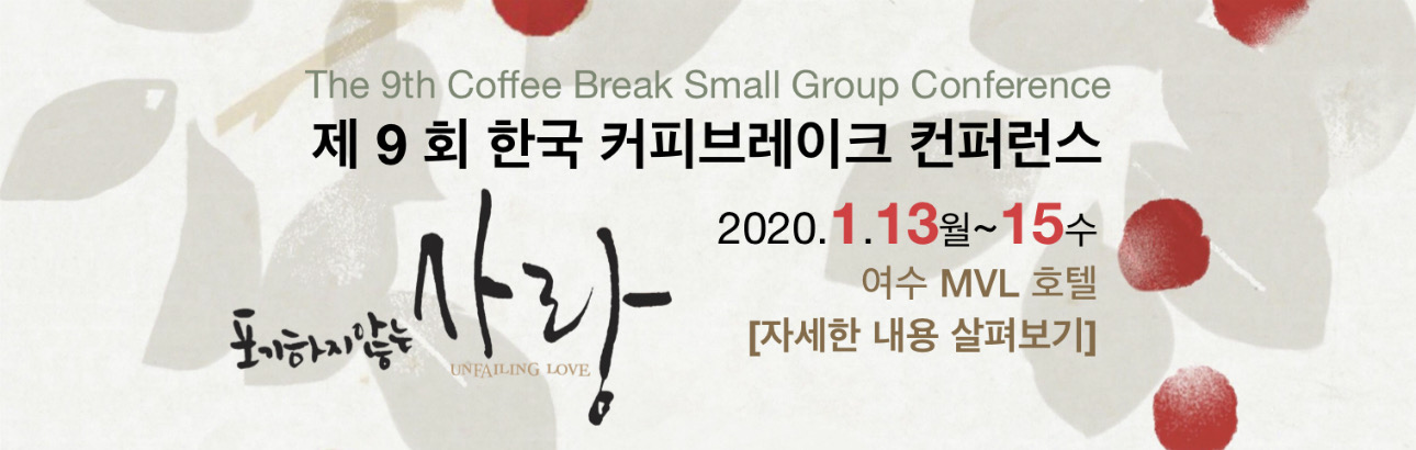 한국 컨퍼런스 안내