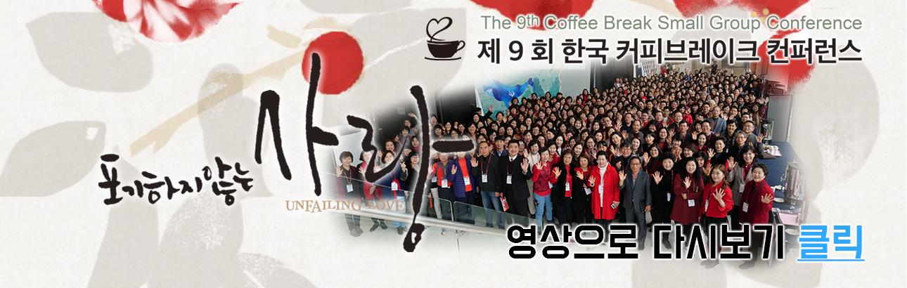 제9회 한국 커피브레이크 컨퍼런스 후기