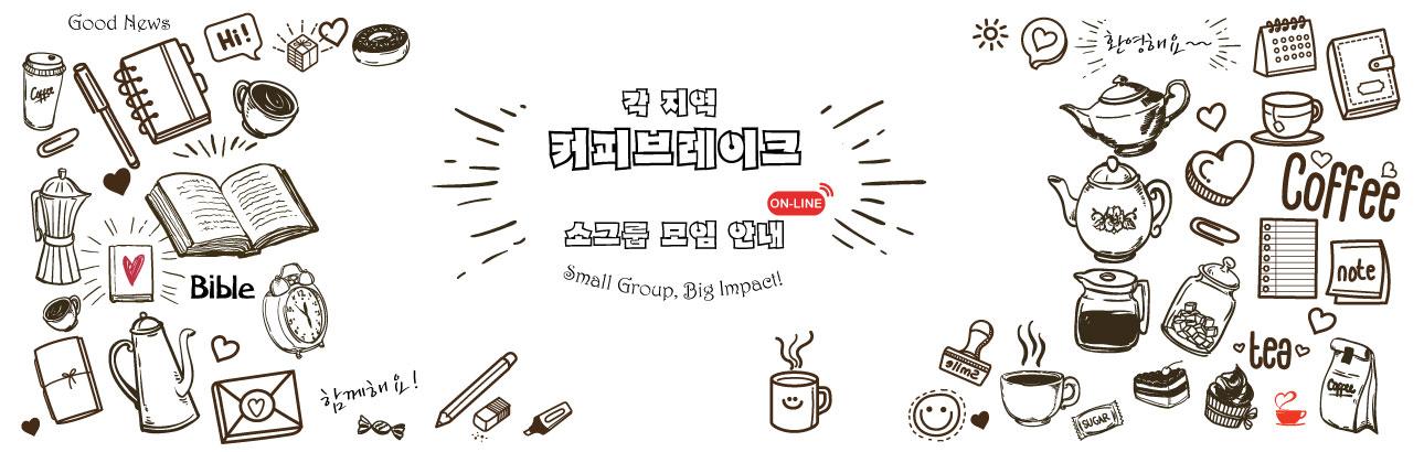 커피브레이크 소그룹 모임 안내